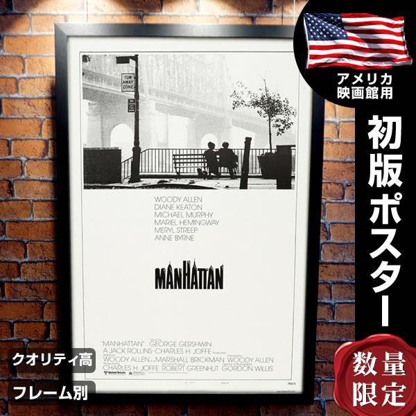 【映画ポスター】 マンハッタン フレーム別 ウッディアレン Manhattan /おしゃれ デザイン インテリア アート /片面 オリジナルポスター