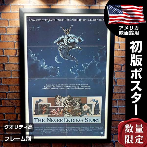 【映画ポスター】 ネバーエンディングストーリー ファルコン フレーム別 The Neverending Story /デザイン おしゃれ アート インテリア /片面 オリジナルポスター