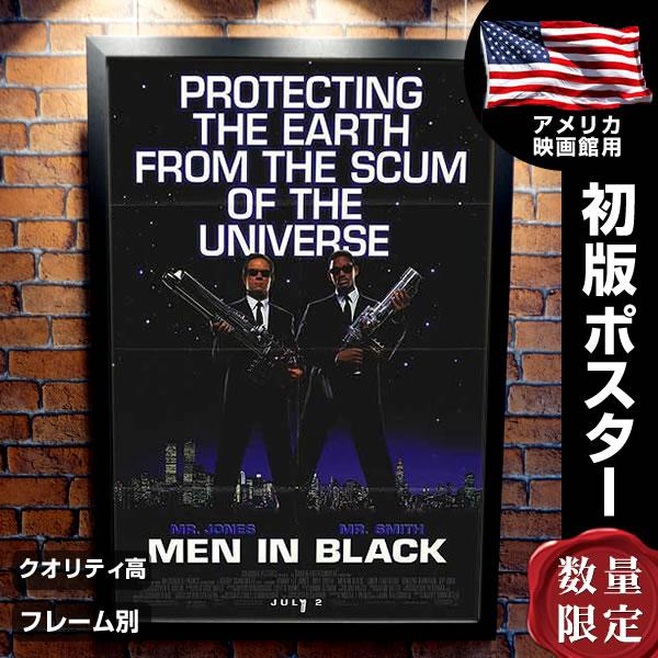 【映画ポスター】 メンインブラック グッズ フレーム別 Men in Black /デザイン おしゃれ インテリア アート /両面 オリジナルポスター