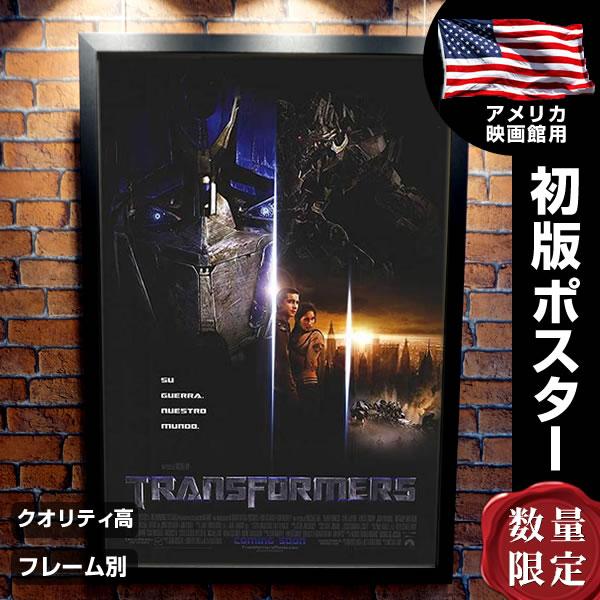 【映画ポスター】 トランスフォーマー グッズ フレーム別 Transformers /アメコミ デザイン おしゃれ インテリア アート /両面 オリジナルポスター