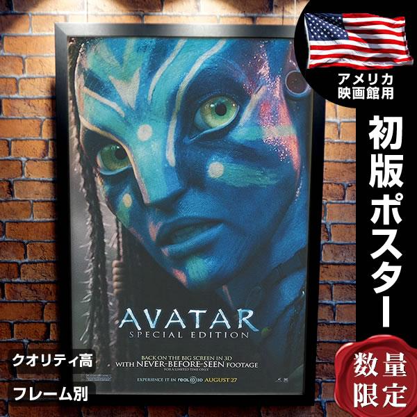 【映画ポスター】 アバター グッズ フレーム別 Avatar /デザイン おしゃれ インテリア アート /両面 オリジナルポスター