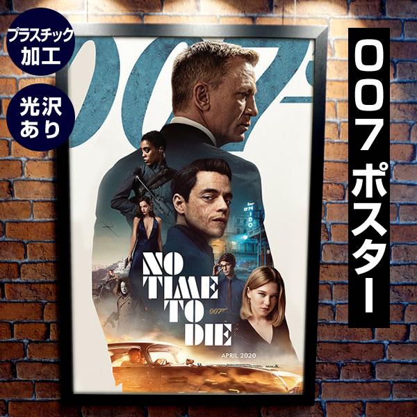 【映画ポスター】 007 ノータイムトゥーダイ フレーム別 No Time to Die ジェームズボンド グッズ /デザイン おしゃれ インテリア アート /REP-C-DS Plastics Glossy