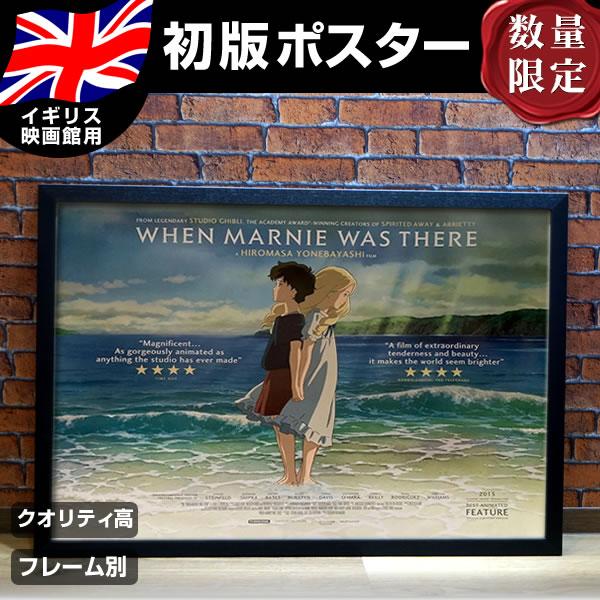 【映画ポスター】 思い出のマーニー ジブリ グッズ フレーム別 /デザイン おしゃれ インテリア アート /イギリス版-両面 オリジナルポスター