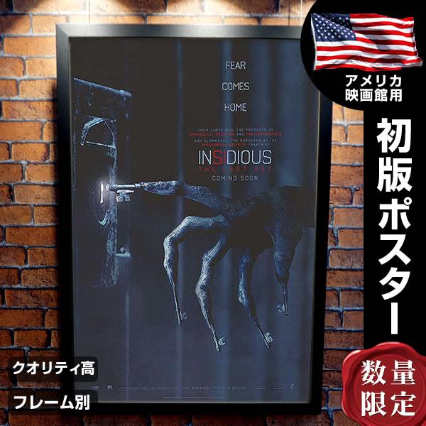 【映画ポスター】 インシディアス 最後の鍵 フレーム別 Insidious /デザイン おしゃれ ホラー インテリア アート /両面 オリジナルポスター