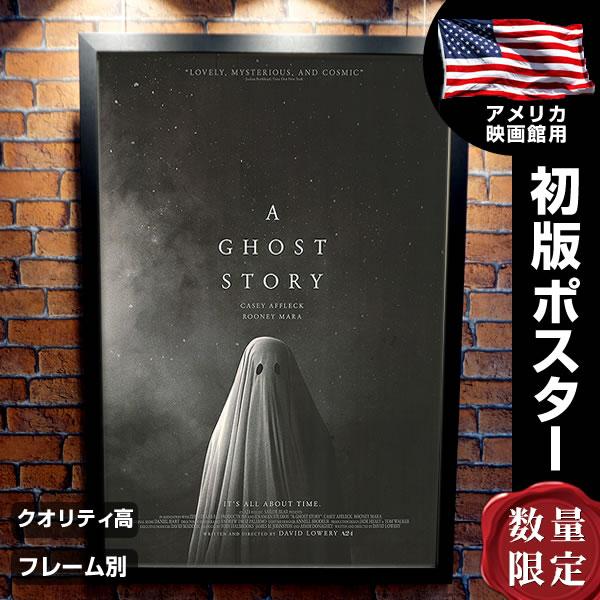 【映画ポスター】 A GHOST STORY アゴーストストーリー フレーム別 グッズ ルーニーマーラ /デザイン おしゃれ インテリア アート /両面 オリジナルポスター