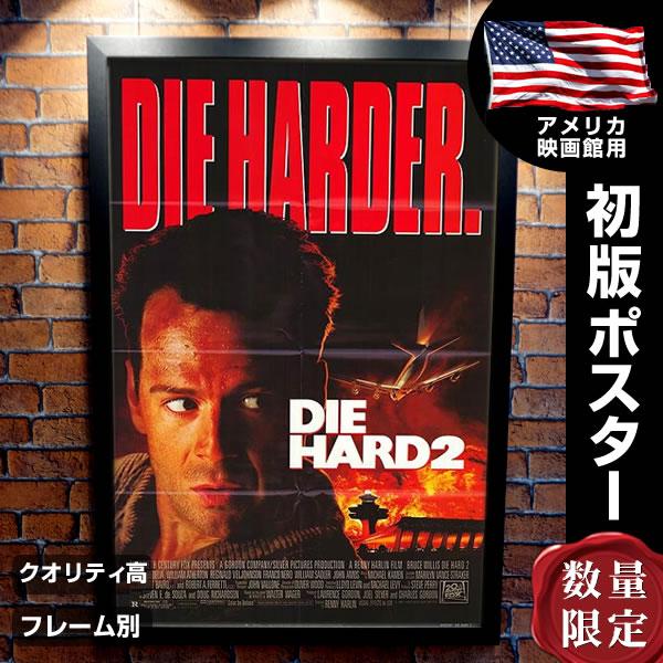 【映画ポスター】 ダイハード2 フレーム別 Die Hard グッズ ブルースウィリス /おしゃれ デザイン インテリア アート /片面 オリジナルポスター