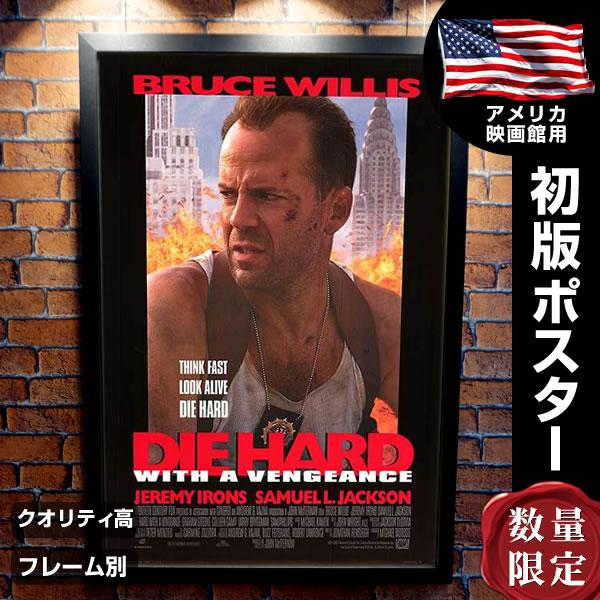 【映画ポスター】 ダイハード3 フレーム別 Die Hard グッズ ブルースウィリス /おしゃれ デザイン インテリア アート /REG-両面 オリジナルポスター