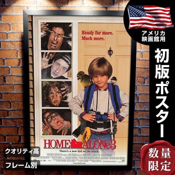 【映画ポスター】 ホームアローン3 グッズ フレーム別 Home-Alone /デザイン おしゃれ インテリア アート /両面 オリジナルポスター