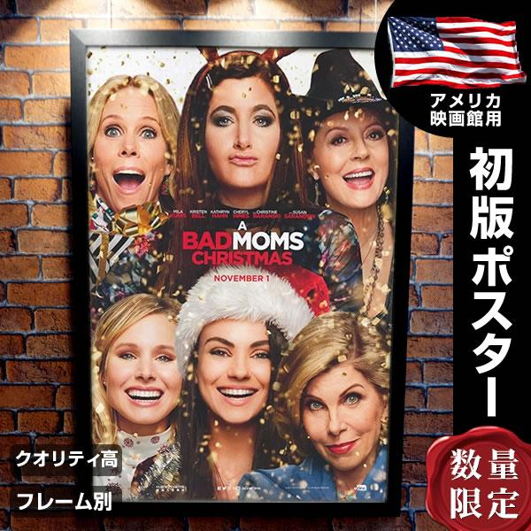 【映画ポスター】 バッドママのクリスマス グッズ フレーム別 ミラクニス A Bad Moms Christmas /デザイン おしゃれ インテリア アート /片面 オリジナルポスター