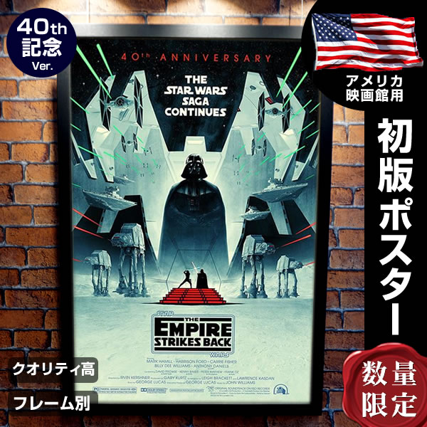 【映画ポスター】 スターウォーズ グッズ 帝国の逆襲 フレーム別 STAR WARS /デザイン おしゃれ アート インテリア /40周年記念-両面 オリジナルポスター
