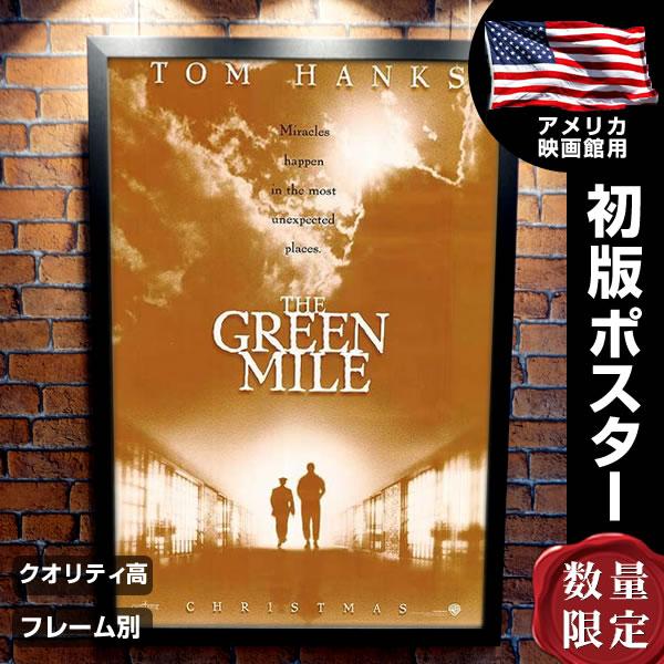 【映画ポスター】 グリーンマイル フレーム別 グッズ /おしゃれ デザイン トムハンクス The Green Mile /ADV-片面 オリジナルポスター