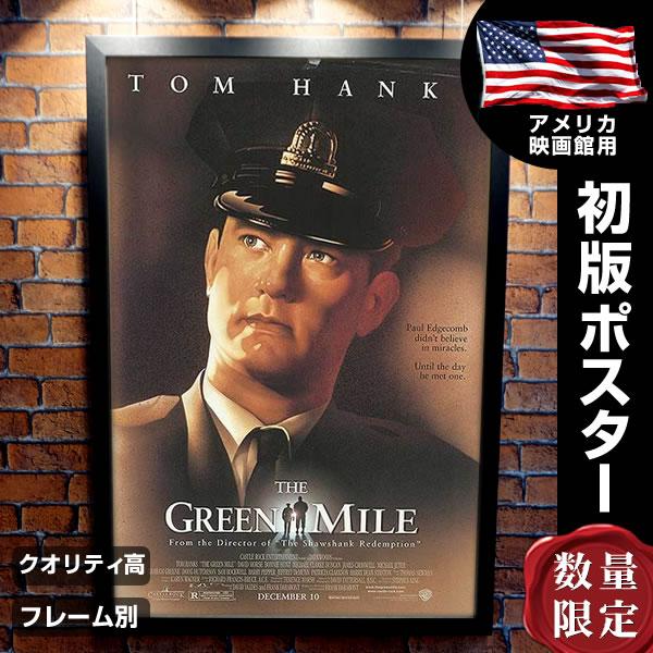【映画ポスター】 グリーンマイル フレーム別 グッズ /おしゃれ デザイン トムハンクス The Green Mile /両面 オリジナルポスター