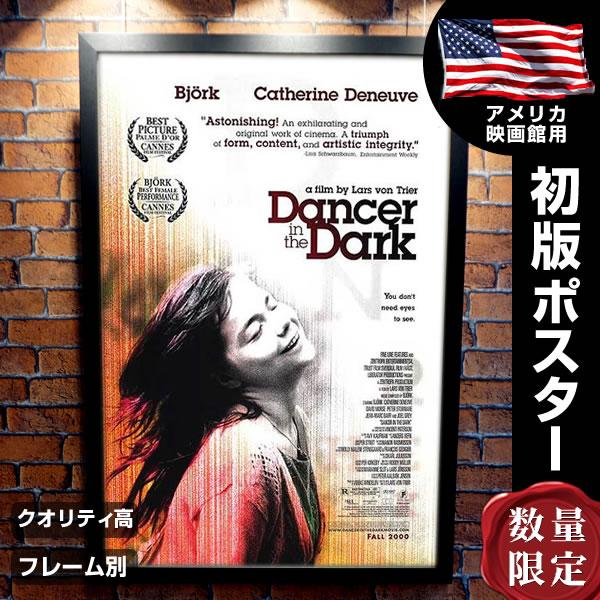 【映画ポスター】 ダンサーインザダーク フレーム別 グッズ /おしゃれ デザイン ビョーク Dancer in the Dark /片面 オリジナルポスター