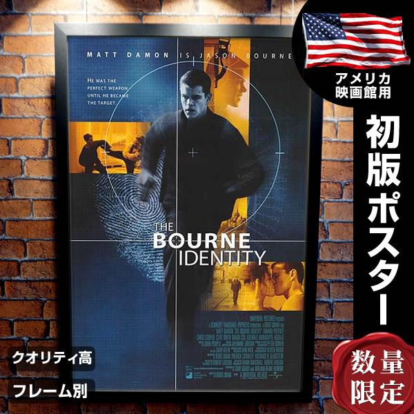 【映画ポスター】 ボーンアイデンティティー グッズ フレーム別 /おしゃれ デザイン マットデイモン The Bourne Identity /両面 オリジナルポスター