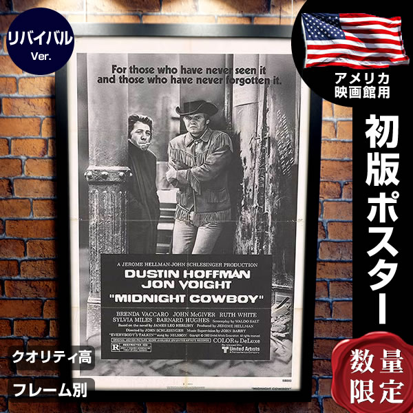 【映画ポスター】 真夜中のカーボーイ フレーム別 グッズ /おしゃれ デザイン ダスティンホフマン Midnight Cowboy /Re-Issued 片面 オリジナルポスター