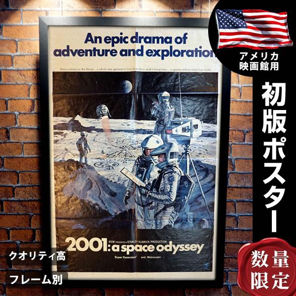 【映画ポスター】 2001年宇宙の旅 フレーム別 おしゃれ インテリア アート 大きい B1に近い約69×104cm /B-片面 オリジナルポスター