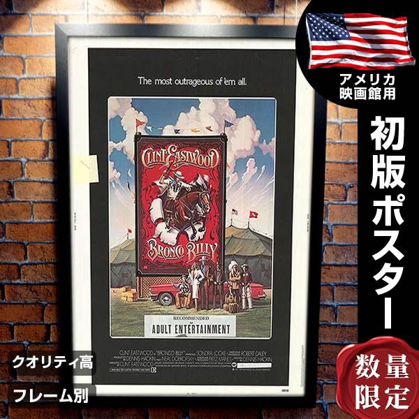 【映画ポスター】 ブロンコビリー グッズ フレーム別 クリントイーストウッド Bronco Billy /おしゃれ デザイン アート インテリア /片面 オリジナルポスター