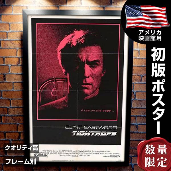 【映画ポスター】 タイトロープ グッズ フレーム別 クリントイーストウッド Tightrope /おしゃれ デザイン /片面 オリジナルポスター