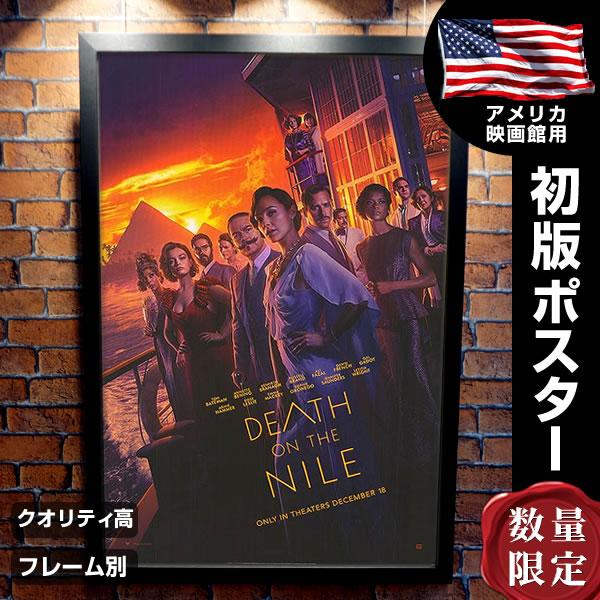 【映画ポスター】 ナイル殺人事件 フレーム別 /デザイン おしゃれ ケネスブラナー Death on the Nile /両面 オリジナルポスター