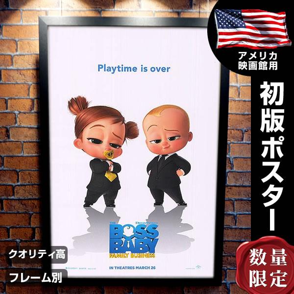 【映画ポスター】 ボスベイビー ファミリーミッション グッズ 映画ポスター フレーム別 /アニメ おしゃれ デザイン かわいい /ADV-両面 オリジナルポスター