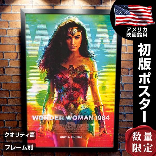 【映画ポスター】 ワンダーウーマン 1984 グッズ フレーム別 おしゃれ デザイン ガルガドット Wonder Woman /2nd REG-両面 オリジナルポスター