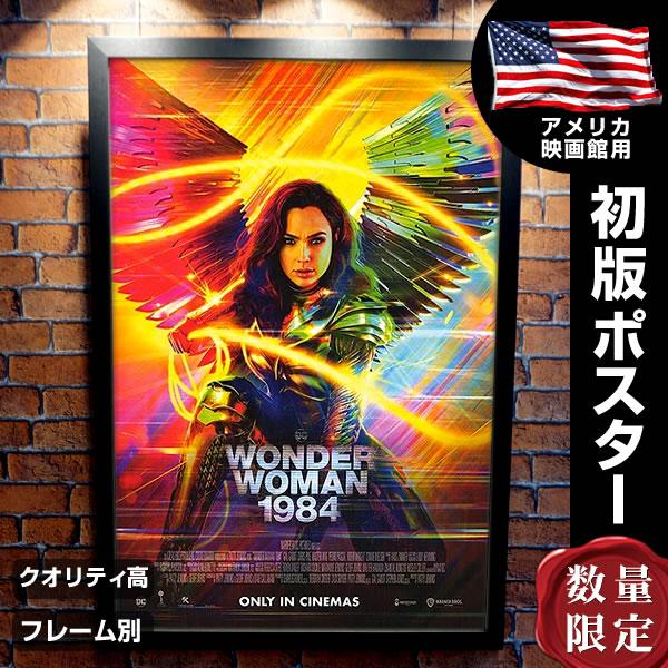 【映画ポスター】 ワンダーウーマン 1984 グッズ フレーム別 おしゃれ デザイン ガルガドット Wonder Woman /3rd REG-両面 オリジナルポスター