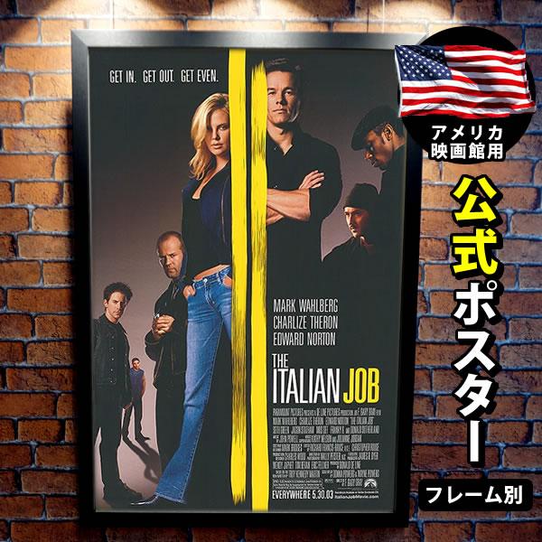 【映画ポスター】 ミニミニ大作戦 フレーム別 グッズ おしゃれ デザイン The Italian Job マークウォールバーグ /両面 オリジナルポスター