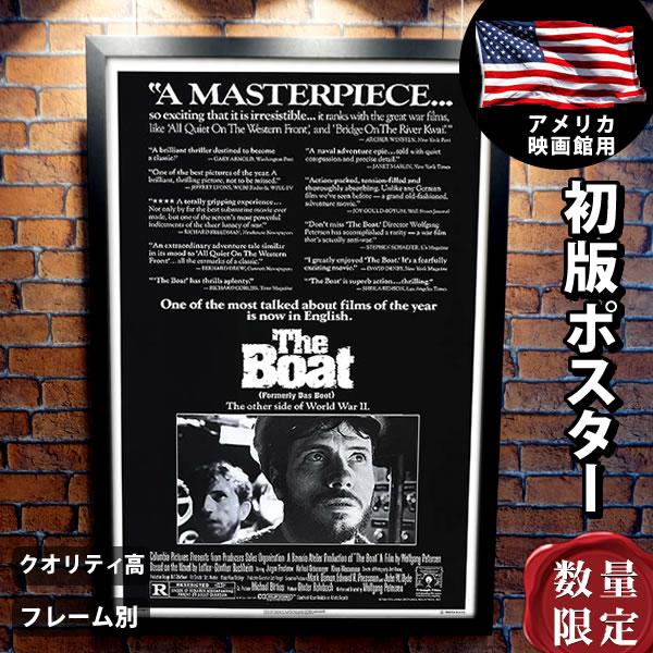 【映画ポスター】 Uボート フレーム別 おしゃれ デザイン グッズ Das Boot /片面 オリジナルポスター