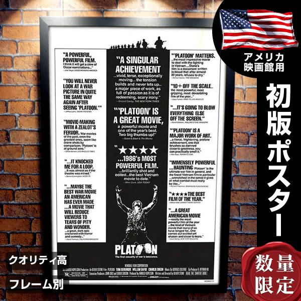 【映画ポスター】 プラトーン フレーム別 おしゃれ デザイン グッズ オリバーストーン Platoon /片面 オリジナルポスター