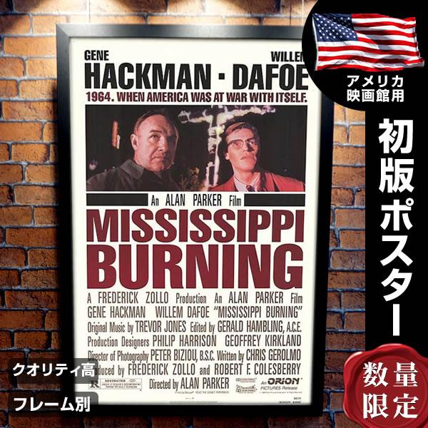 【映画ポスター】 ミシシッピーバーニング フレーム別 おしゃれ デザイン インテリア グッズ ジーンハックマン Mississippi Burning /片面 オリジナルポスター
