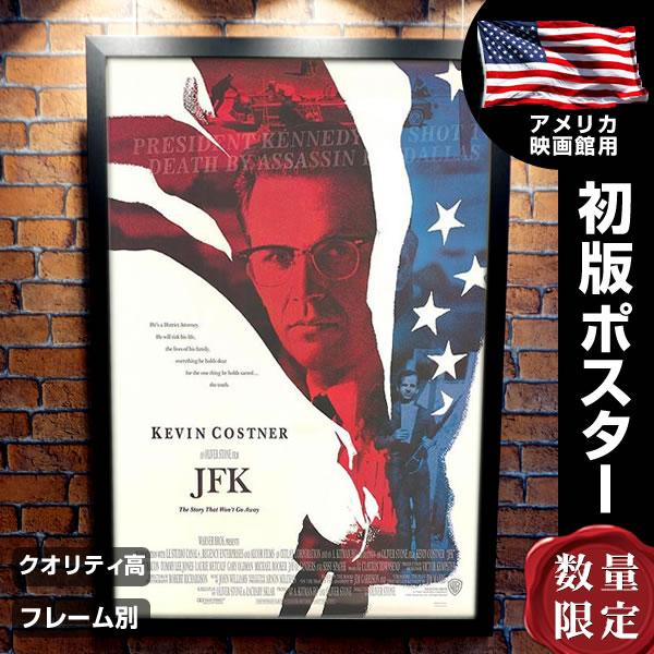 【映画ポスター】 JFK フレーム別 おしゃれ デザイン インテリア グッズ ケビンコスナー オリバーストーン /両面 オリジナルポスター