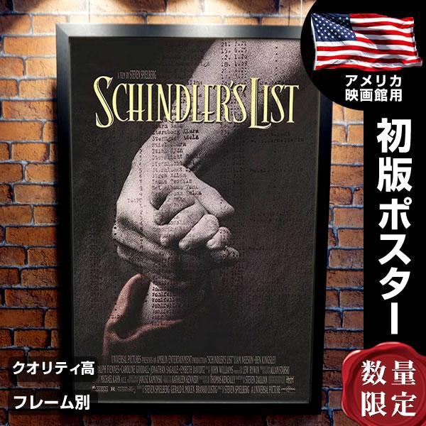 【映画ポスター】 シンドラーのリスト フレーム別 おしゃれ デザイン インテリア スティーブンスピルバーグ Schindler's List /片面 オリジナルポスター