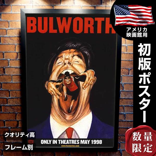 【映画ポスター】 ブルワース グッズ フレーム別 おしゃれ デザイン ウォーレンベイティ Bulworth /ADV 片面 オリジナルポスター