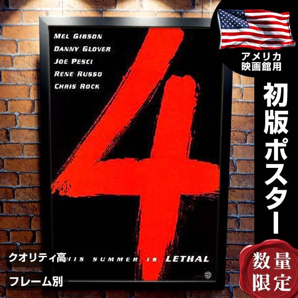 【映画ポスター】 リーサルウェポン4 グッズ フレーム別 おしゃれ デザイン メルギブソン Lethal Weapon /ADV-片面 オリジナルポスター