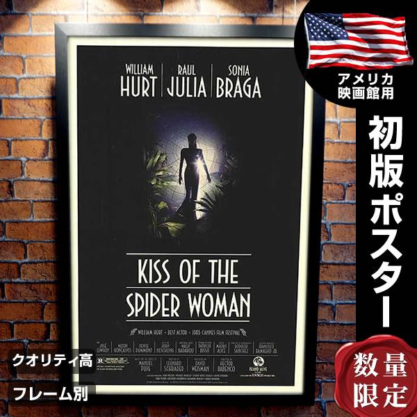 【映画ポスター】 蜘蛛女のキス フレーム別 おしゃれ デザイン ウィリアムハート Kiss of the Spider Woman インテリア グッズ /片面 オリジナルポスター