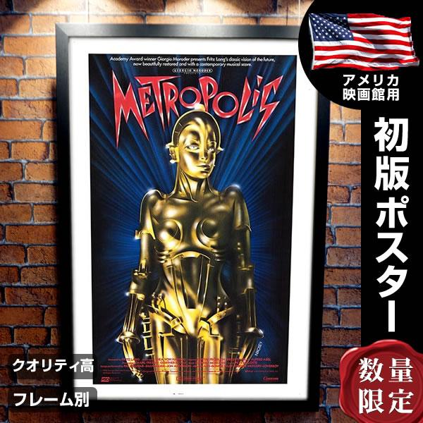 【映画ポスター】 メトロポリス フレーム別 おしゃれ デザイン インテリア グッズ Metropolis /リバイバル版 片面 オリジナルポスター