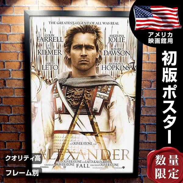 【映画ポスター】 アレキサンダー フレーム別 おしゃれ デザイン インテリア コリンファレル Alexander /ADV-両面 オリジナルポスター