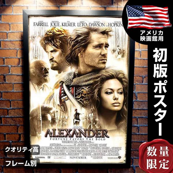 【映画ポスター】 アレキサンダー フレーム別 おしゃれ デザイン インテリア アンジェリーナジョリー Alexander /REG-両面 オリジナルポスター
