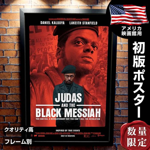 【映画ポスター】 ジューダスアンドザブラックメサイア フレーム別 おしゃれ デザイン Judas and the Black Messiah /両面 オリジナルポスター