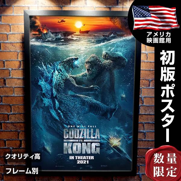 【映画ポスター】 ゴジラvsコング グッズ フレーム別 おしゃれ デザイン Godzilla vs. Kong インテリア アート /3rd ADV-両面 オリジナルポスター