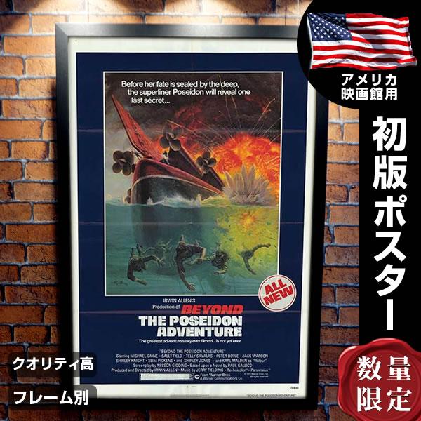 【映画ポスター】 ポセイドンアドベンチャー2 フレーム別 デザイン おしゃれ マイケルケイン Beyond the Poseidon グッズ /片面 オリジナルポスター