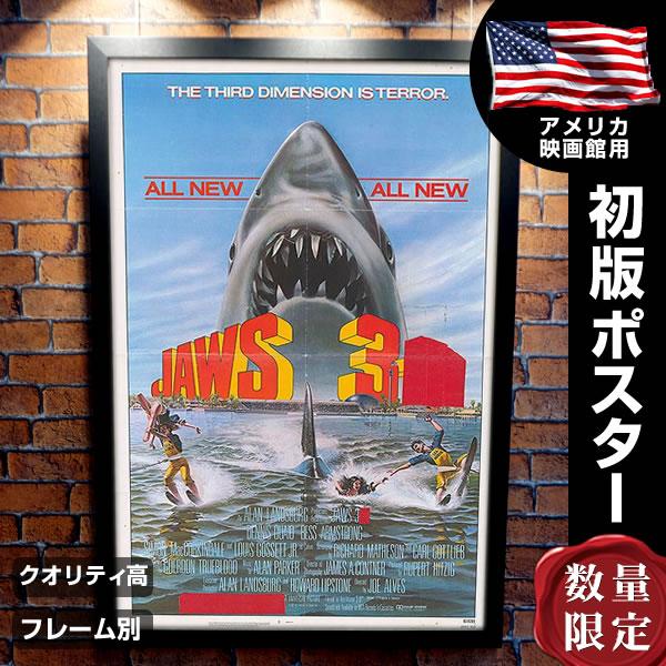 【映画ポスター】 ジョーズ 3 ジョーズ3D フレーム別 デザイン おしゃれ ロイシャイダー Jaws 3-D グッズ /片面 オリジナルポスター
