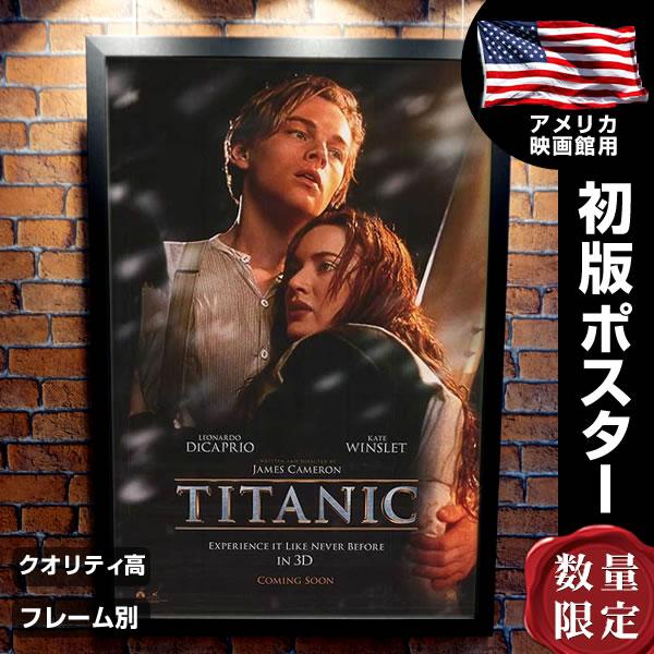 【映画ポスター】 タイタニック 3D グッズ フレーム別 おしゃれ デザイン TITANIC レオナルドディカプリオ ケイトウィンスレット /ADV-両面 オリジナルポスター