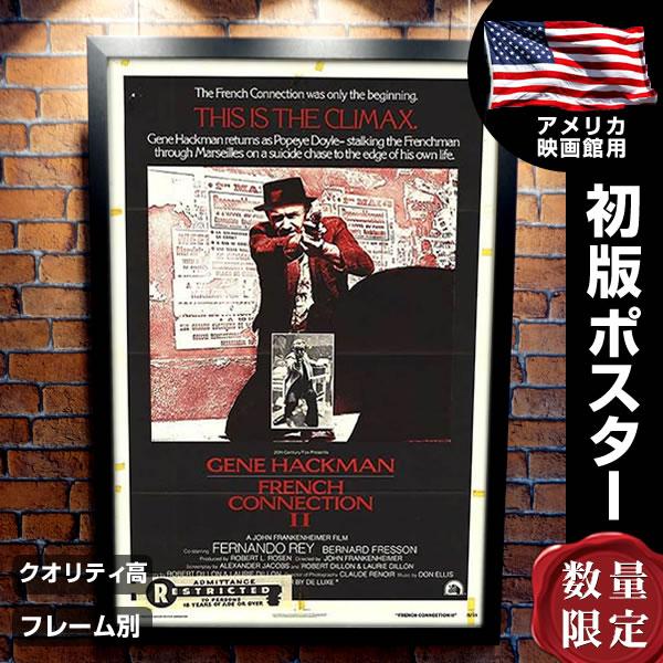 【映画ポスター】 フレンチコネクション2 フレーム別 デザイン おしゃれ ジーンハックマン French Connection II /片面 オリジナルポスター