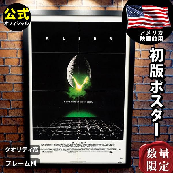 【映画ポスター】 エイリアン グッズ Alien フレーム別 デザイン おしゃれ リドリースコット インテリア アート /片面 オリジナルポスター