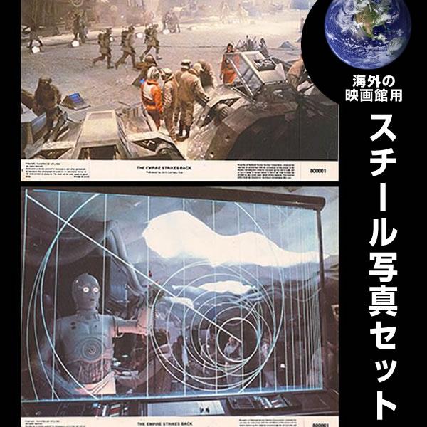 スターウォーズ グッズ 帝国の逆襲 STAR WARS 映画館用 ロビーカード スチール写真2枚セット /インテリア アート オリジナルポスター