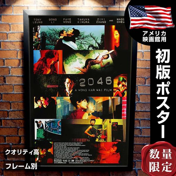 【映画ポスター】 2046 フレーム別 おしゃれ インテリア 大きい アート グッズ ウォンカーウァイ 木村拓哉 /両面 オリジナルポスター