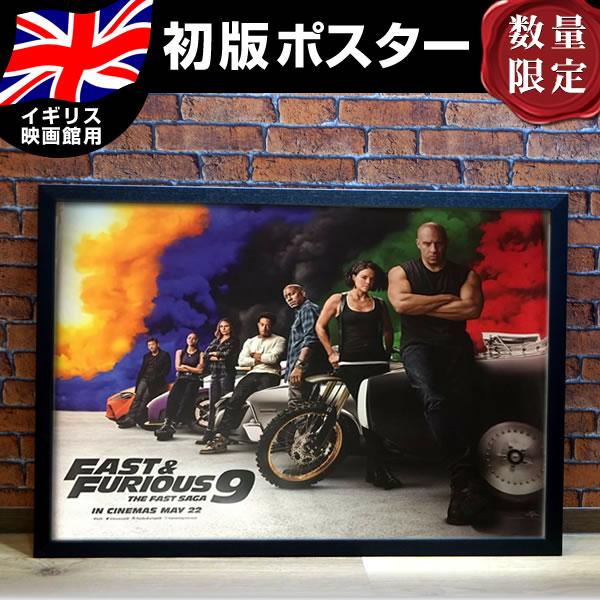 【映画ポスター】 ワイルドスピード ジェットブレイク フレーム別 おしゃれ インテリア 大きい アート グッズ Fast & Furious 9 /イギリス版-両面 オリジナルポスター