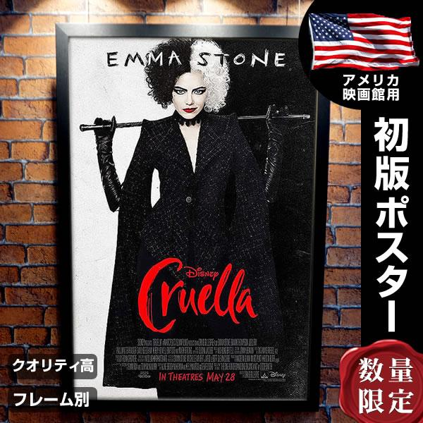 【映画ポスター】 クルエラ ディズニー グッズ フレーム別 モノクロ おしゃれ 大きい インテリア アート エマ・ストーン Cruella /REG-両面 オリジナルポスター