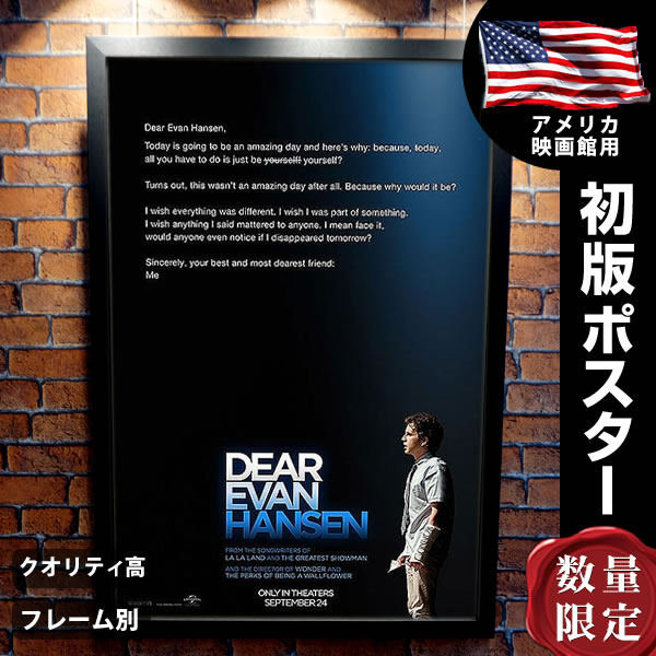 【映画ポスター】 ディア・エヴァン・ハンセン Dear Evan Hansen フレーム別 おしゃれ 大きい インテリア アート グッズ /両面 オリジナルポスター